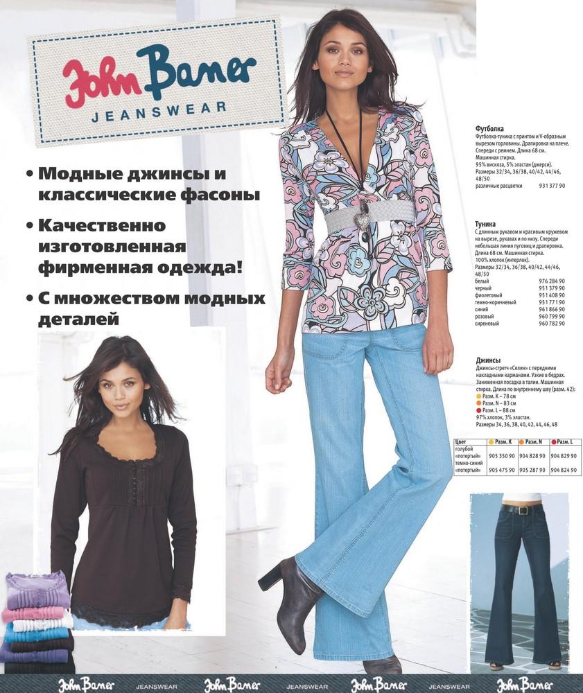 Каталог Женской Одежды Бонприкс