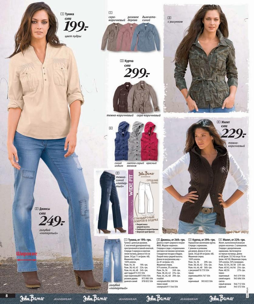 Оджи каталог одежды 2013