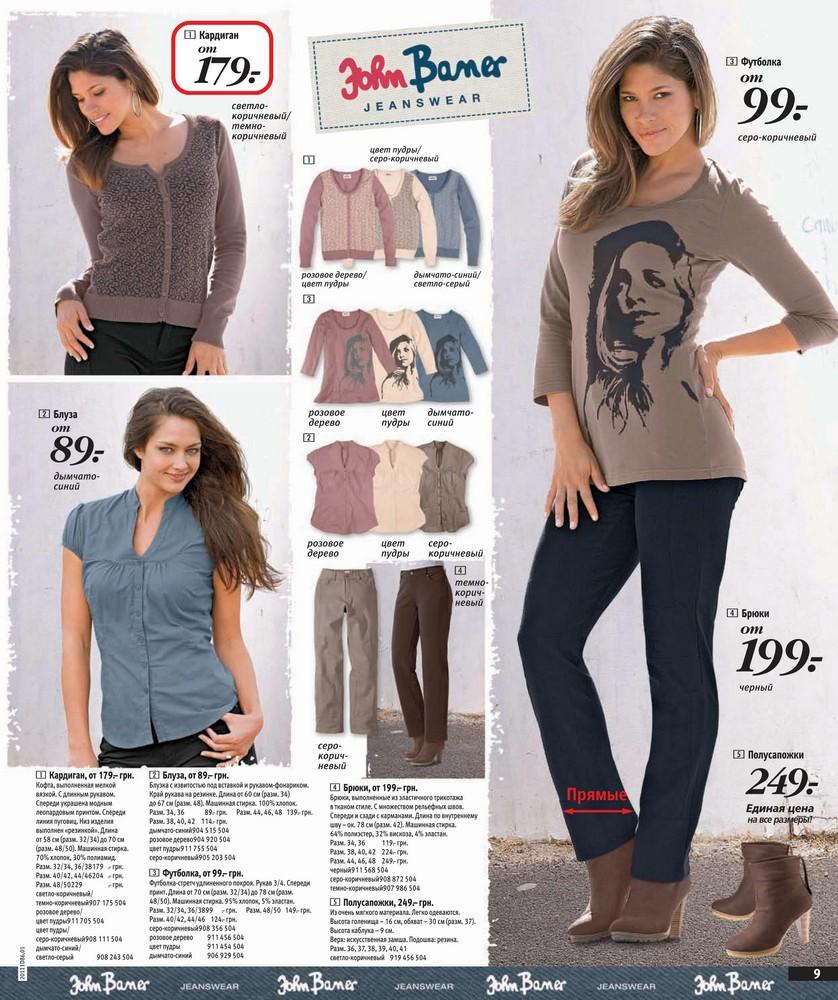 Bonprix Интернет Магазин Одежды Для Женщин Каталог
