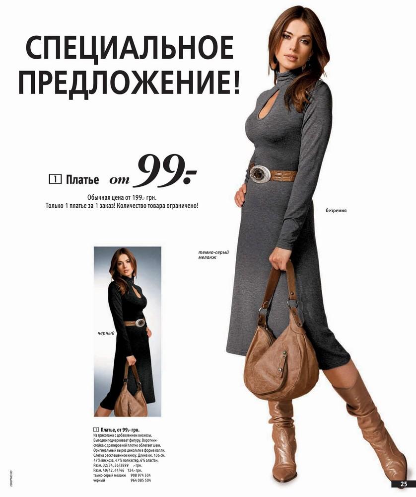 Интернет Магазин Женской Одежды 2015 Доставка
