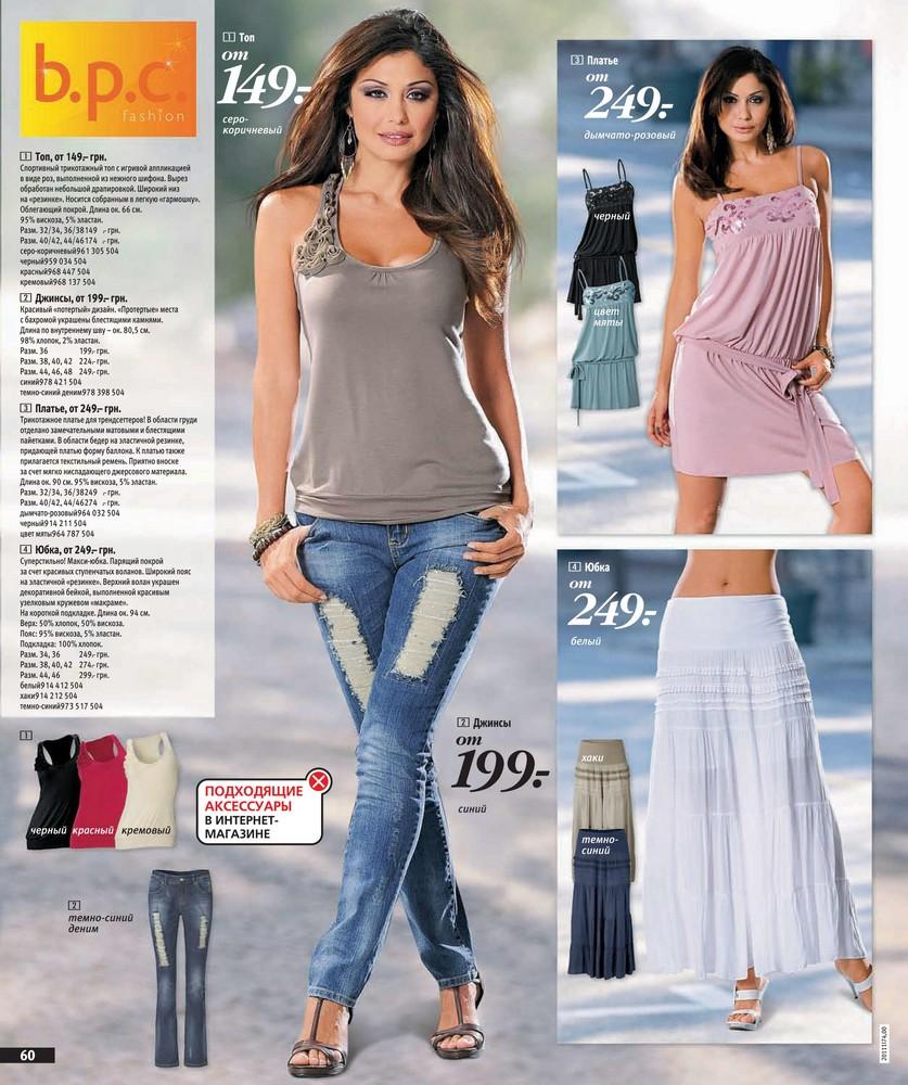 Женская Одежда Бонприкс С Доставкой