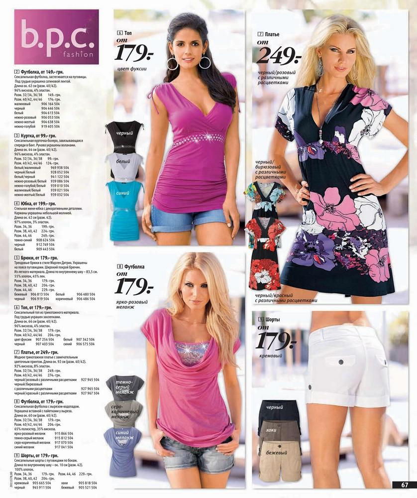 Интернет Магазин Женской Одежды Bonprix