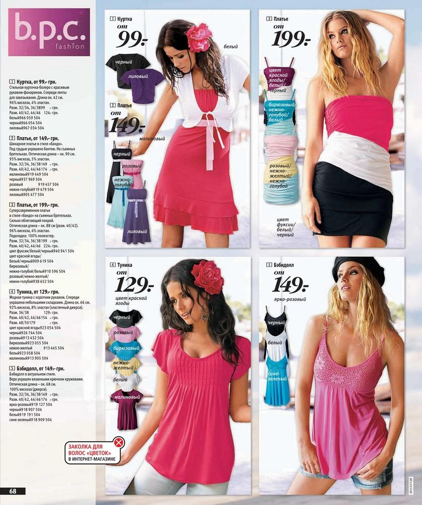 Бонприкс каталог женской одежды