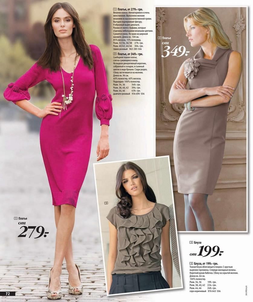 Бонприкс Интернет Магазин Женской Одежды Каталог Платья