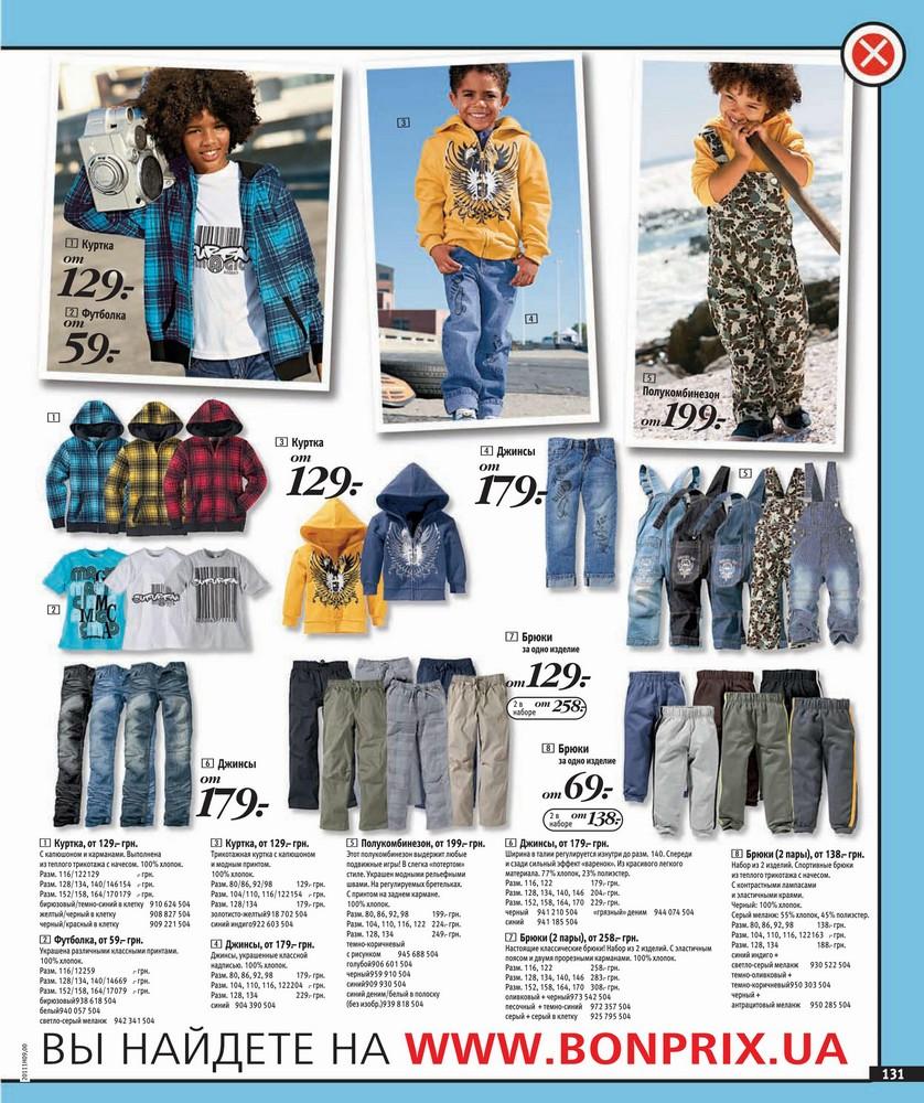 Интернет Магазин Одежды Бонприкс