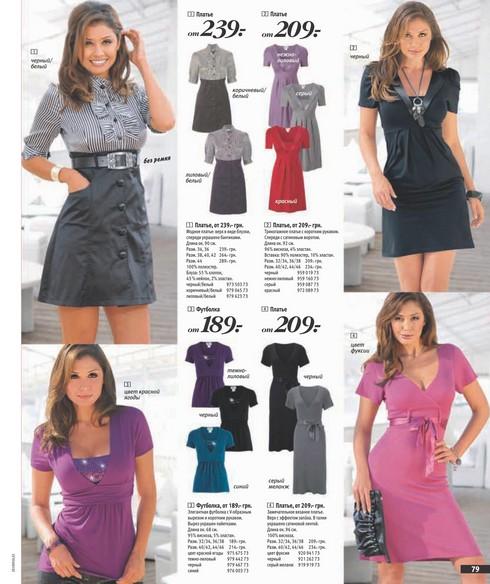 Бонприкс интернет магазин женские платья