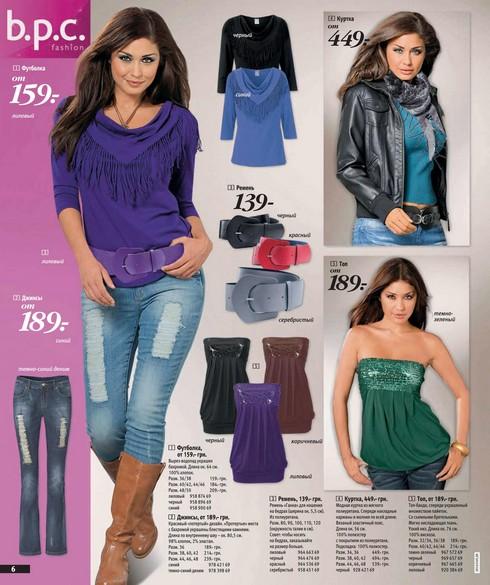 Бонприкс Интернет Магазин Одежда Для Полных