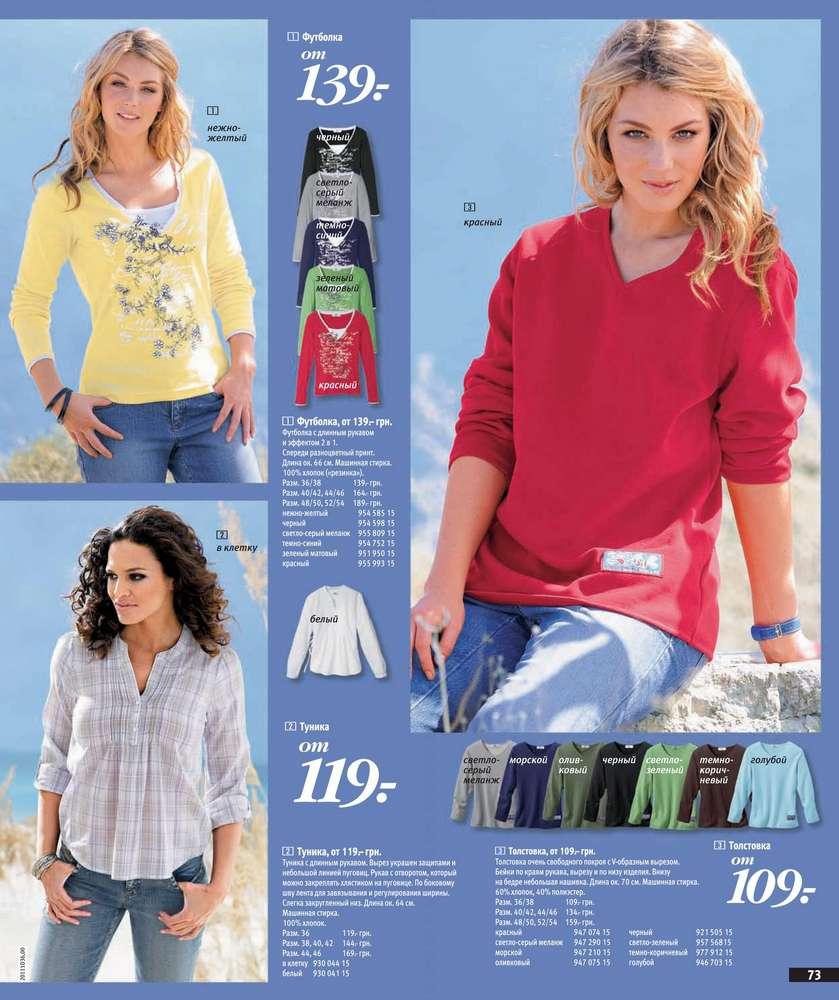 Каталог Женской Одежды Бонприкс Доставка