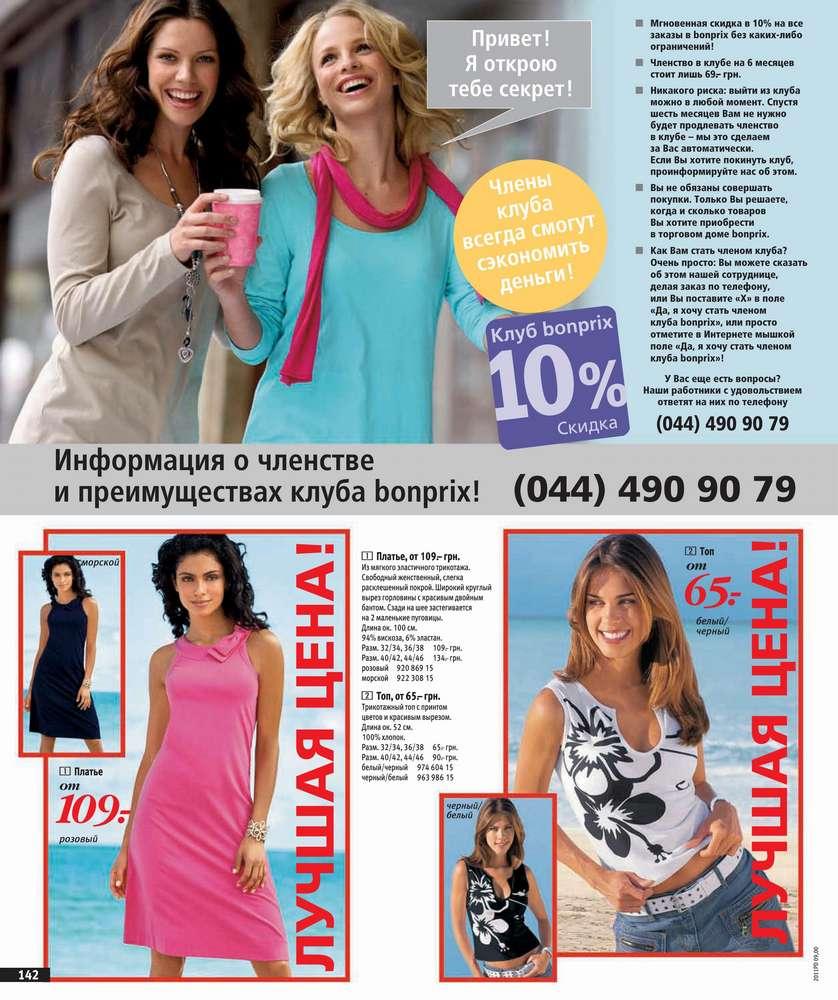 Смотреть Интернет Магазины Женской Одежды