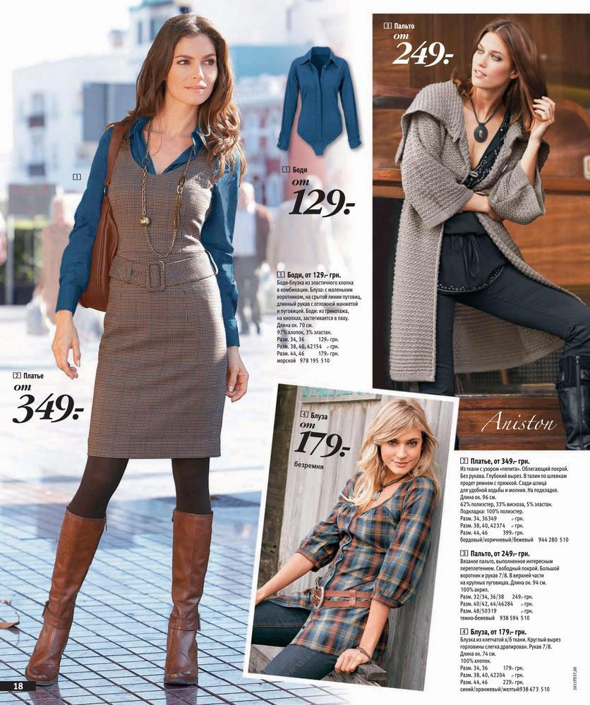 Интернет Магазин Женской Одежды Бонприкс