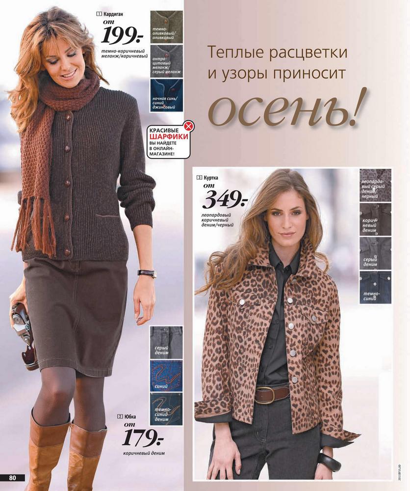 Каталог Одежды Зима Осень