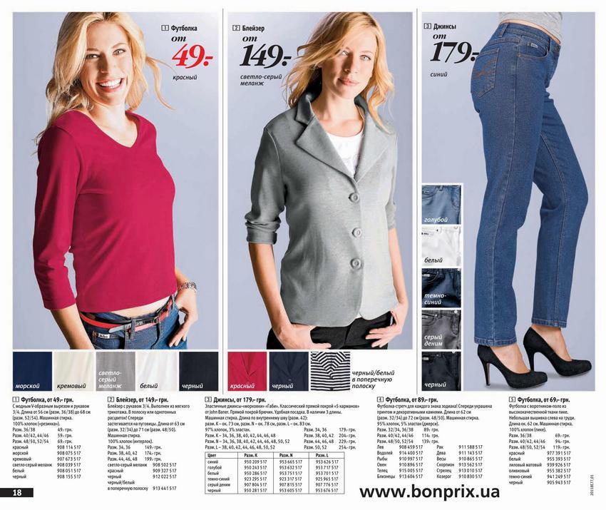 Магазин женской одежды бонприкс спб