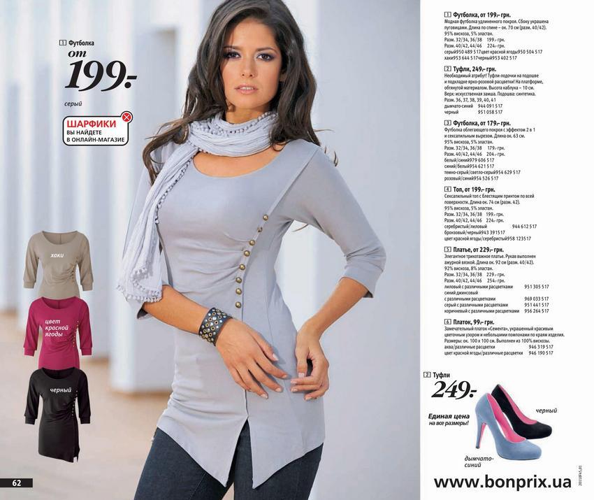 Каталог Одежды Бонприкс