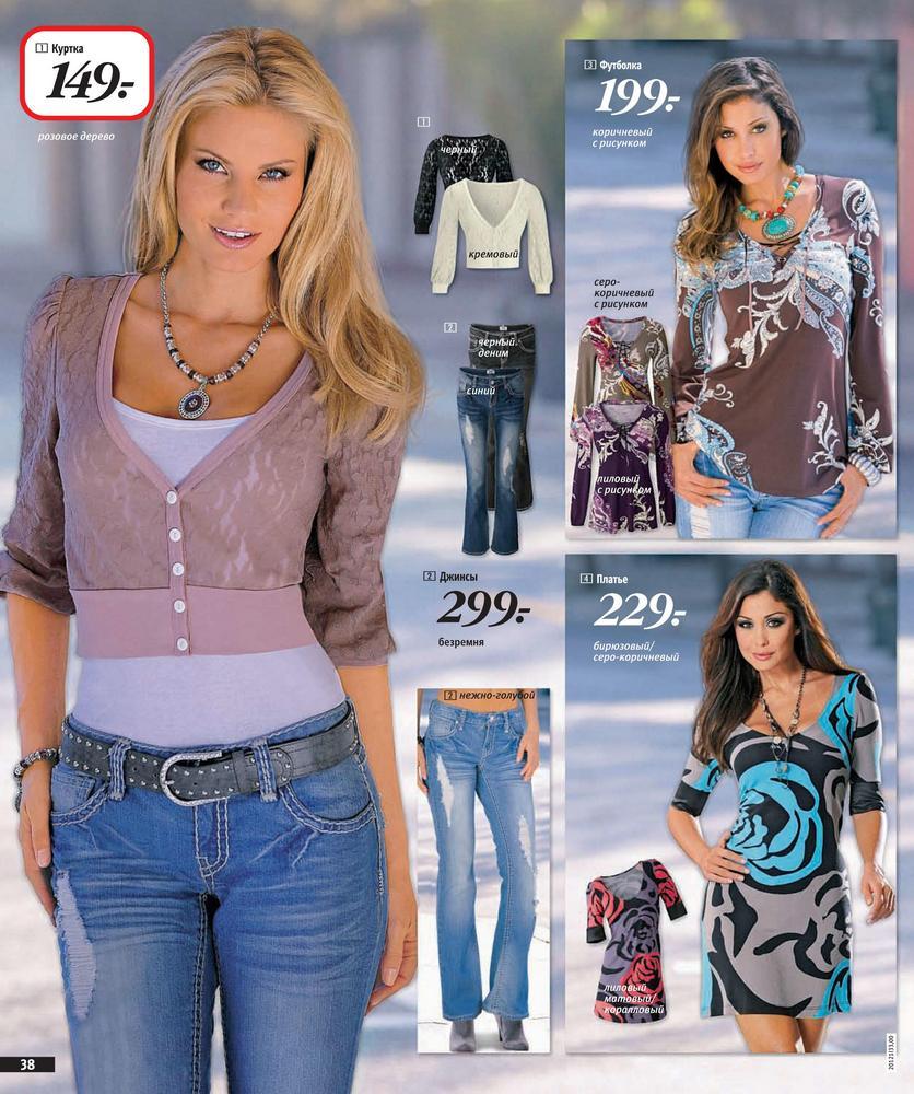 Бонприх Интернет Магазин Женской Одежды