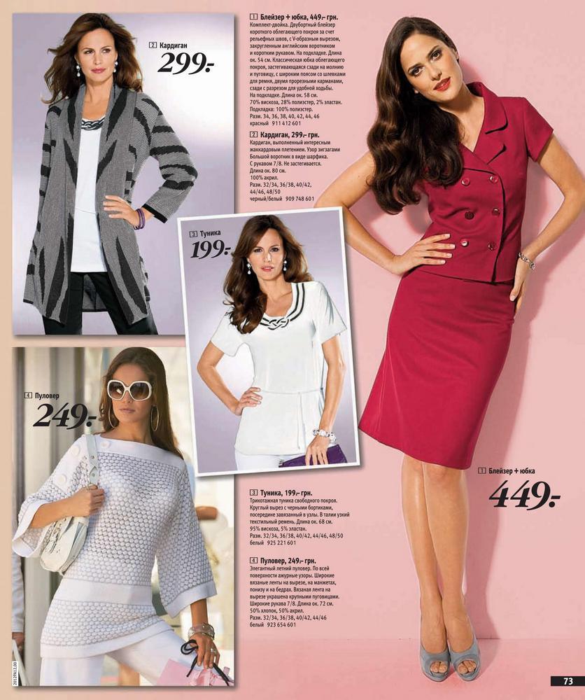 Бонприкс Магазин Женской Одежды