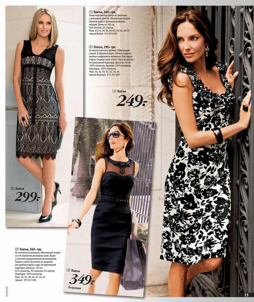Журнал бонприкс лето 2014 7